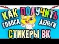 Как Получить ВСЕ Стикеры ВК и Голоса Бесплатно!! 2018