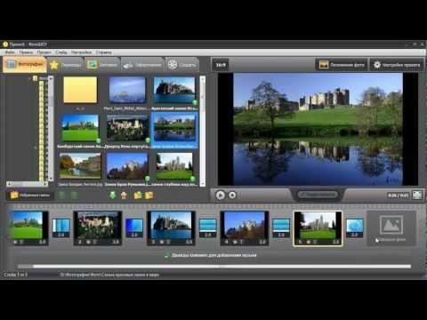 Как сделать из фотографий видеоролик