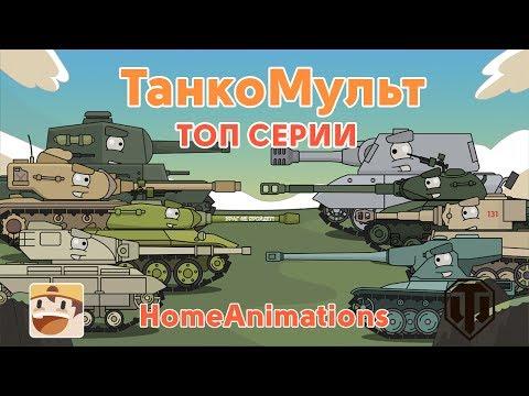 ТОП 18 серий Мультики про танки