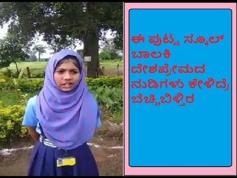 School Girl student speech on73rd Independence day in Karnataka