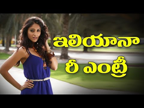 Heroine Ileana re-entry to Telugu Films   #Ileana   Y5 tv  