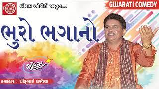 Bhuro Bhagano ||Dhirubhai Sarvaiya ||New Gujarati Jokes 2018