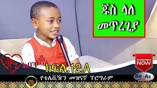 Ethiopian :Qin Leboch Tv show Ep 12 Part 1