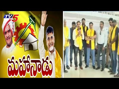 TDP to Conduct Mahanadu Programme in Dallas | USA | TV5 News