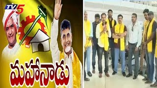 TDP to Conduct Mahanadu Programme in Dallas | USA