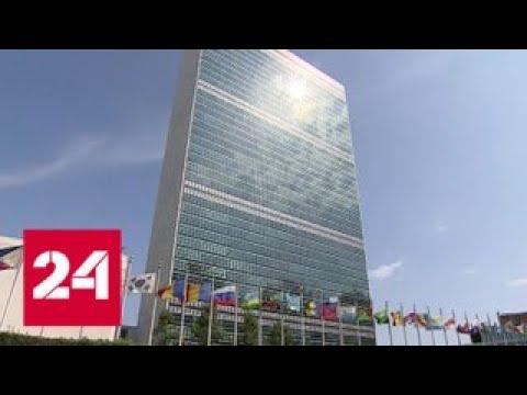 В Нью-Йорке начинается Генассамблея ООН - Россия 24