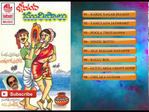 Telugu Folk Songs | Janapada Muripalu | Folk Songs Telugu video