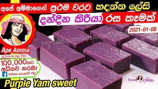 Purple yam kiriya (sweet) by Apé Amma