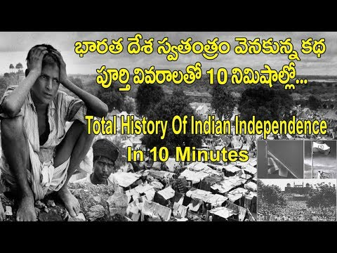 Total Story Of India's Independence In Short In Telugu|భారత దేశ స్వతంత్ర చరిత్ర 10 నిమిషాల్లో