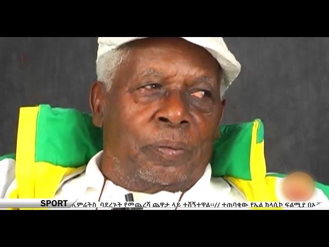 Latest Ethiopian Sports News, May 07/2018 - ENN Sport