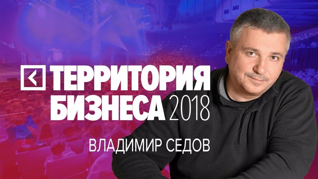 Как стать бизнесменом | Владимир Седов | Университет СИНЕРГИЯ