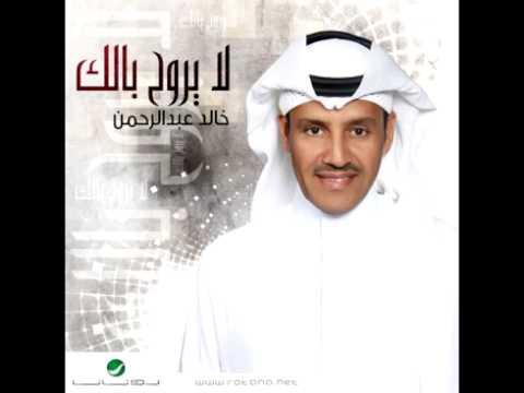 Khaled Abdul Rahman ... Basdel Al Jarh   خالد عبد الرحمن ... بسدل الجرح