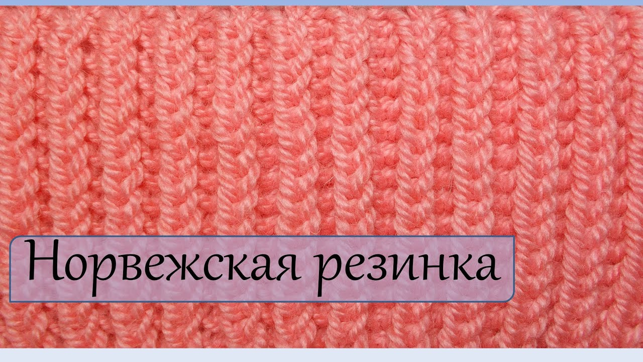 Все виды резинки вязание спицами 581