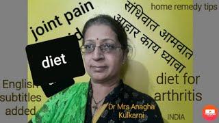 arthritis joint pain home remedy|सांधेदुखी कमी करण्यासाठी आहार व जीवनशैली|diet plan