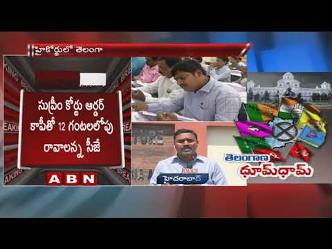 HC  hearing on irregularities in Telangana voters list | ABN Telugu