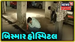 Ahmedabad: રોગચાળાએ માથુ ઉંચકતા SAL હોસ્પિટલમાં AMCનું ચેકિંગ