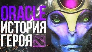 DOTA 2 LORE - ИСТОРИЯ ВЕЛИЧАЙШЕГО ОРАКУЛА / ORACLE