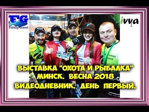 Выставка Охота и рыбалка Минск Весна 2018 Видеодневник День первый