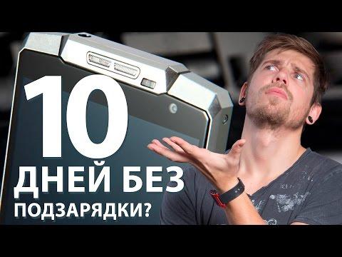 ВЕЧНОСТЬ НА ОДНОМ ЗАРЯДЕ - Oukitel K10000