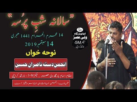 Noha | Anjuman Daste Nasiraan Hussain | Shab-e-Pursa - 14th Muharram 1441/2019 - Karachi