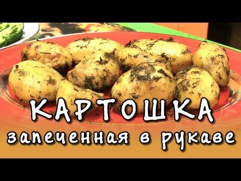 Как запечь картошку в рукаве - видео