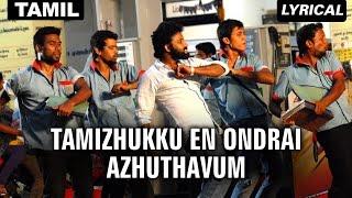 Tamizhukku En Ondrai Azhuthavum   Full Title Song with Lyrics