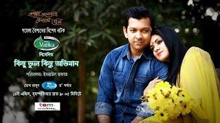 Pohela Boishakh Bangla Natok 2016 Kichu Vul, Kichu Oviman Official Promo ft Tahsan & Tisha