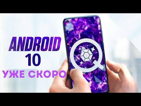 Эти МОДЕЛИ Получат ОБНОВЛЕНИЕ до Android 10 │ОБЗОР ФИШЕК АНДРОИД Q