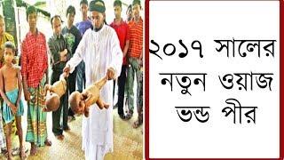 ২০১৭ সালের নতুন ওয়াজ ভন্ড পীর । মাওলানা ইব্রাহিম কামালের জ্বালাময়ী বক্তব্য । শুনুন কি বলে ।