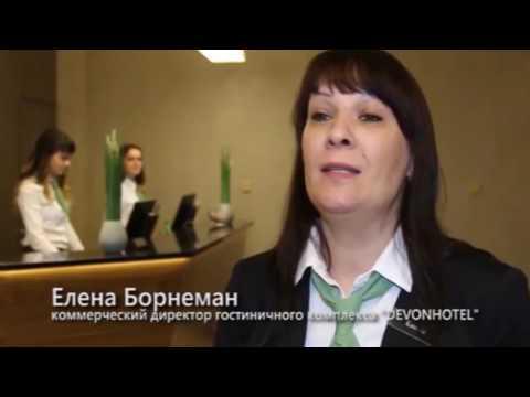 Открытие гостиничного комплекса 'DEVONHOTEL'