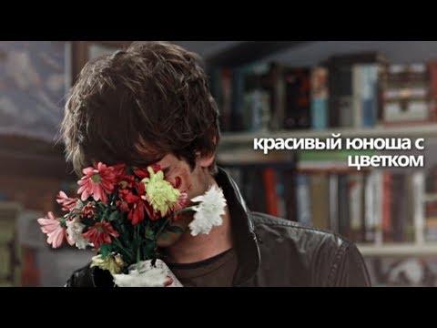 красивый юноша с цветком.