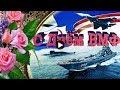 День ВМФ Красивое Видео поздравление с днем Военно Морского Флота Лучшая Видео открытка Gluser mp3