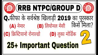 RRB NTPC Gk Question in hindi | rrb ntpc model paper 2019 | Railway | Ntpc | Group d | Gk study