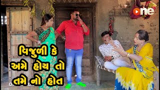 Vijuli ke Ame hoy to tame no hot    | Gujarati Comedy | One Media