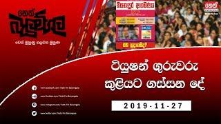 Neth Fm Balumgala | 2019-11-27