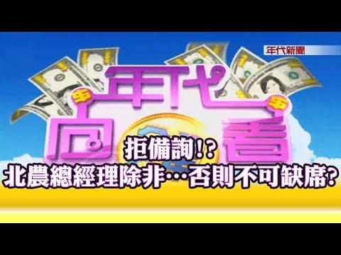 台灣-年代向錢看-20180911 市府、北農再互槓衝擊?!柯曾保證北市不淹?!打臉?!