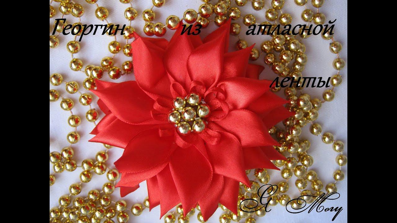 Цветок георгина из лент своими руками - Мастер 42