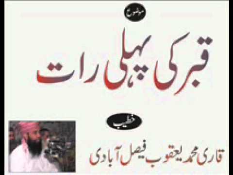 Qabar Ki Pehli Raat by Qari Yaqoob.wmv