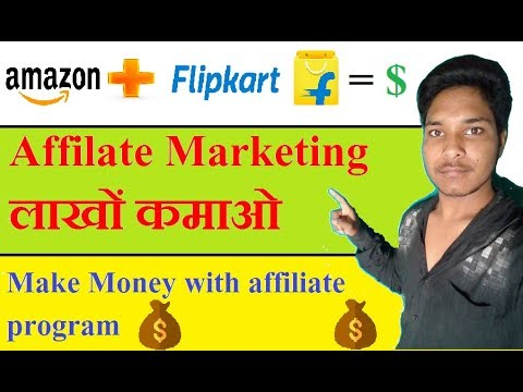 What is affiliate marketing. how to join affiliate marketing. Earn money with amazon and flipkart.