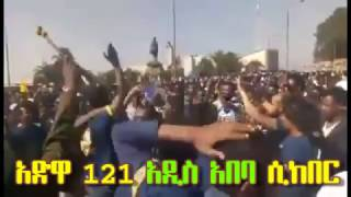 አድዋ 121 አዲስ አበባ ሲከበር - Celebrating Adwa 121th Anniversary in Addis Ababa Ethiopia