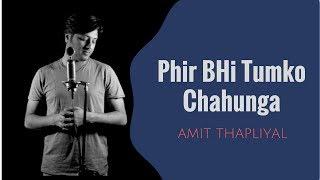 Phir Bhi Tumko Chahunga - Half Girlfriend - Arijit Singh - Cover by Amit Thapliyal