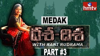 hmtv Dasa Disa Debate On Medak Development | Rani Rudramma | Part #3