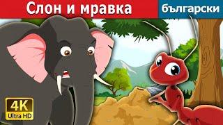 Слон и мравка | Elephant and Ant Story in Bulgarian | детски приказки | Български приказки