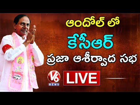 CM KCR LIVE | TRS Public Meeting In Andole | Telangana Elections 2018 | V6 News