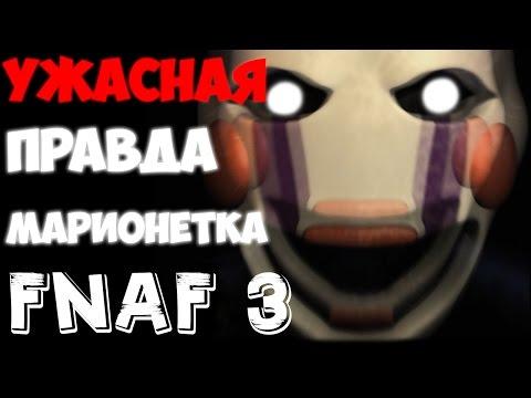 Five Nights At Freddy's 3 - Секрет Марионетки - Теории и Пасхалки