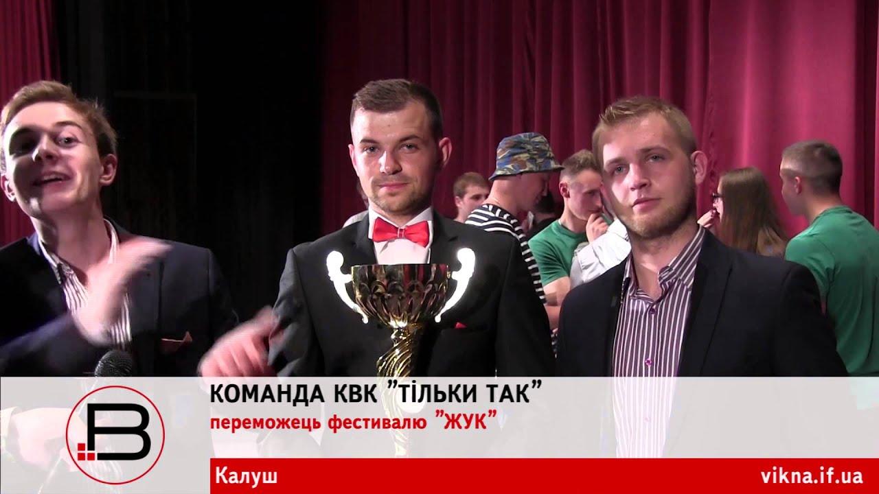 У Калуш повернувся КВН. Переможцем ЖУКа стала збірна Калуша і Львова «Тільки так»