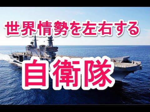 【反日を完全論破】世界情勢を左右する自衛隊の実力!日本の軍隊を恐れる反日の嘘を青山繁晴が完全論破