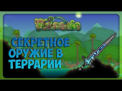Террария 2 // Поддержка модов! yoffy.ru