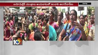 Anganwadi Employees Protest at Visakha DRDA Office | #APGovt | #ModiGovt