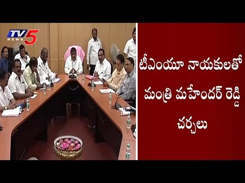 Minister Mahender Reddy Meeting With TMU Leaders Over RTC Employees Strike | TV5 News